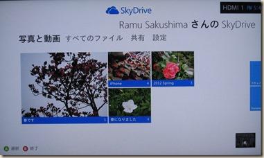 Xbox から SkyDrive へアクセス