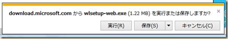 「Windows Vista 用の Essentials インストーラー ファイル」の場合