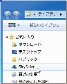Windows 7のエクスプローラーの「お気に入り」
