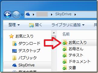 SkyDrive内に置かれた「お気に入り」