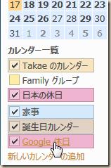 「カレンダーの一覧」