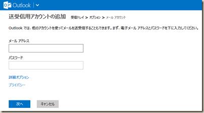 「送受信用アカウントの追加」ページ