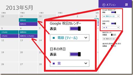 Google と Hotmail カレンダーの両方の祝日が表示された