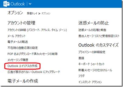 Outlook.com の「オプション」