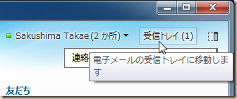 Windows Live Messenger の右上