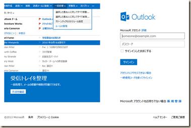 Outlook.com のサインインページ