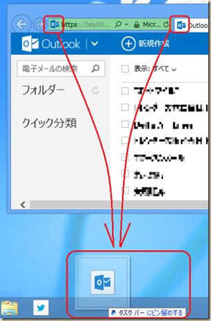 Outlool.com のファビコンをドラッグしてタスクバーへ