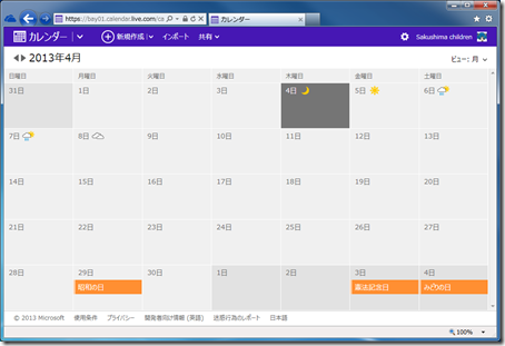 Outlook.com 用カレンダー