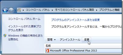 コントロールパネルの「プログラムと機能」で「Microsoft Office Professional Plus 2013」を選択