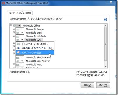 Microsoft Office Professional Plus 2013 のインストール オプション