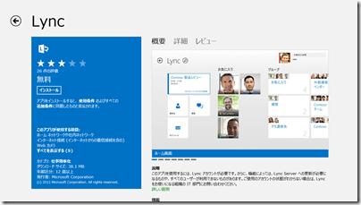 Lync アプリ