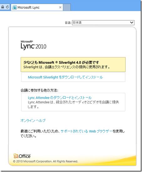 少なくとも Microsoft Silverlight 4.0 が必要です