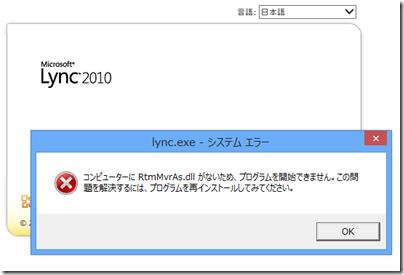 コンピューターに RtmMvrAs.dll がないため、プログラムを開始できません。この問題を解決するには、プログラムを再インストールしてみてください。
