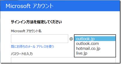 Microsoft アカウントの新規登録