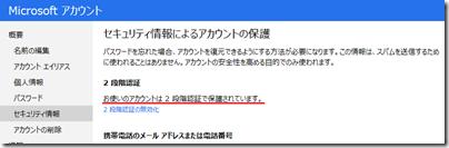 お使いのアカウントは 2 段階認証で保護されています