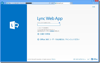 Lync 2013 ベースの Lync Web App