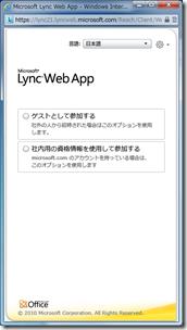Lync 2010 ベースの Lync Web App