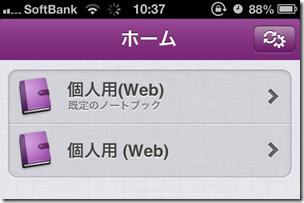 iPhoneでのOneNoteアプリ