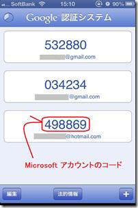 Microsoft アカウントとコードが表示された