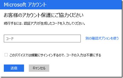 認証アプリを設定した場合の2段階認証