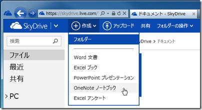 SkyDrive.com でOneNote Web App を使ってノートブックを作成