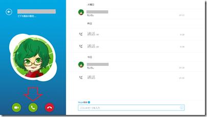 ストアアプリ版 Skype のチャット画面