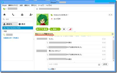 デスクトップ版 Skype のチャット画面