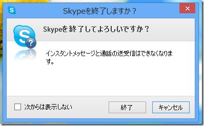 Skype を終了しますか?