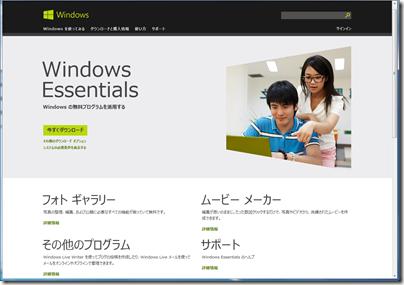 新しくなった Windows Essentials ダウンロードページ