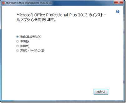 Microsoft Office Professional Plus 2013 のインストール オプションを変更します。