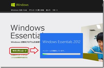 「今すぐダウンロードする」でもWindows Essentials 2012がインストールできた