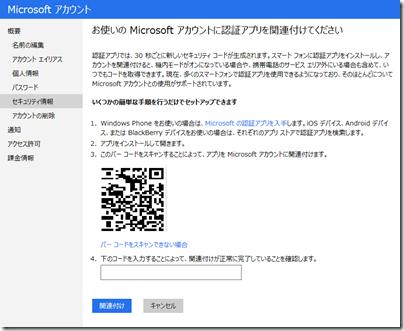 お使いの Microsoft アカウントに認証アプリを関連付けてください
