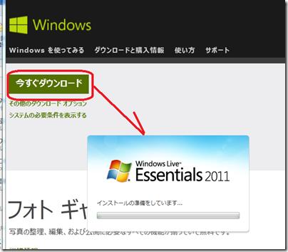「今すぐダウンロードする」でインストールを開始すると Windows Live Essentials 2011でインストール作業が開始