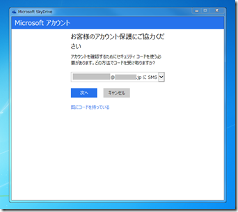 デスクトップ上に開いた「お客様のアカウント保護にご協力ください」メッセージ
