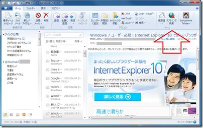 Windows Live メールの「ホーム」タブ