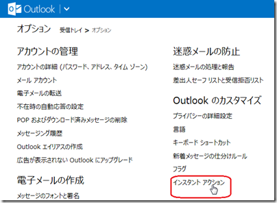 Outlook.com のオプション