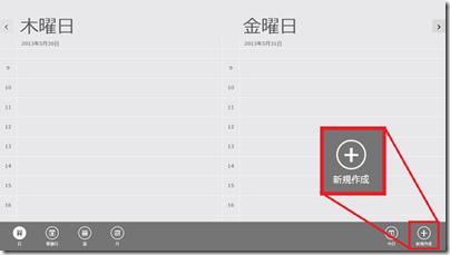 「カレンダー」アプリのアプリバー