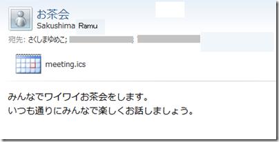 Windows Live メールで招待メールを受信した場合