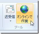 「地球マークだけ」の「オンラインで作業」