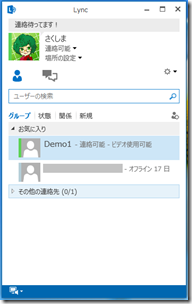 Lync 2013起動