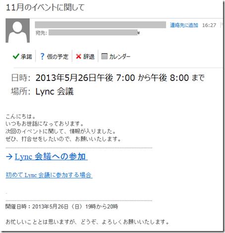 受信したLync会議招待メール