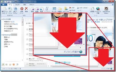 Windows Live メールの「ステータスバー」右