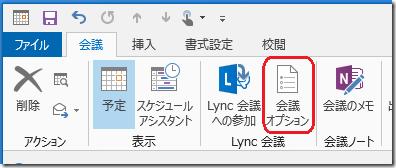 Lync 会議の「会議」タブ