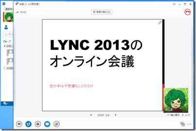 「会議」画面に選択したPowerPointファイルのスライドが表示された