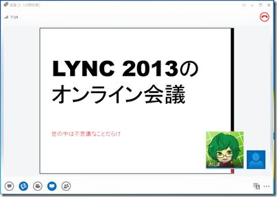 Lync 2013の会議、参加者からの場合