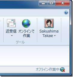 「ツール」内で「オンラインで作業」となっているとステータスバーは「オフライン作業中」
