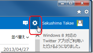Outlook.com の右上
