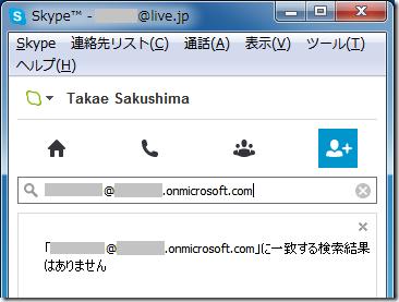 Skype で Lync のアカウントを検索してみた