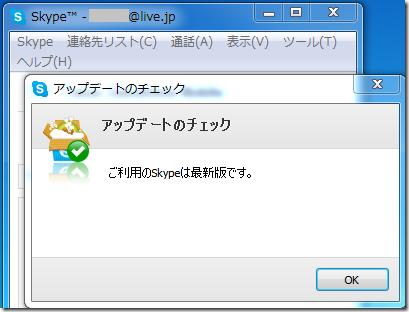 ご利用のSkypeは最新版です