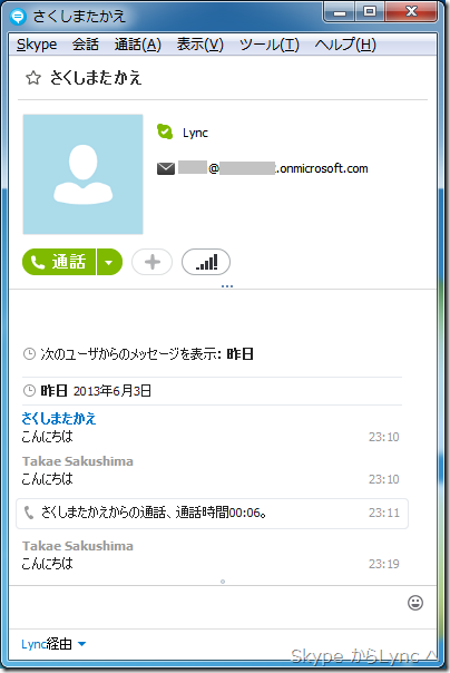 Skype からLync へ